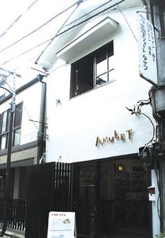 Amulet_9
