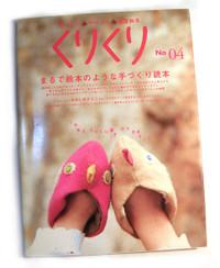 Kurip7290088