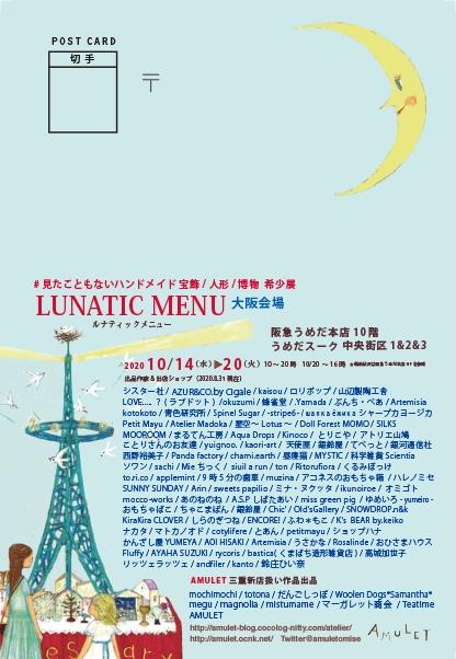 Lunaricmenu_20201001224901