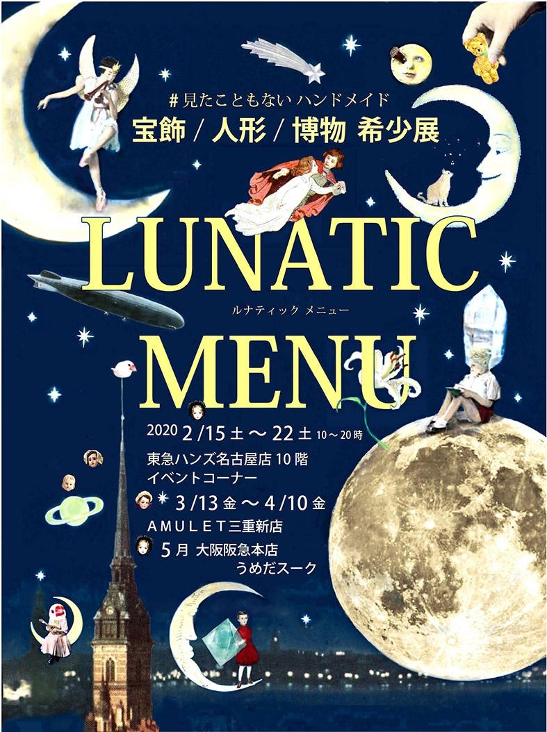 Luntic-menu-pc_20191110175001